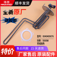 Feggy Suitable for Haier electric water heater ES50H ES6
