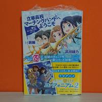 Takarajimasha Bunko Light Novel Hibike! Euphonium 5 - Ayano Takeda