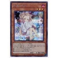 YuGiOh PAC1-JP016 Ash Blossom & Joyous Spring Secret (alt art)