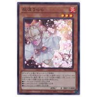 YuGiOh PAC1-JP016 Ash Blossom & Joyous Spring Super Rare