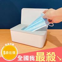Kotak Tempat Menyimpan Masker Tissue Basah Bahan Plastik