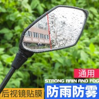 Rearview mirror antirain and fog film spring breeze 150NK motorcycl c7