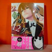Gangan Comics JOKER Manga Kakegurui 12 - Homura Kawamoto