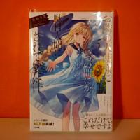 Softbank Creative GA Bunko Light Novel Otonari no Tenshi-sama 5