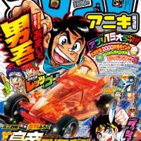 Komik/Comic Tamiya Coro coro anki