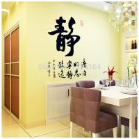 wall sticker 60x90 GLOW IN THE DARK-ABQ9621-CHINESE MANDARIN TENANG