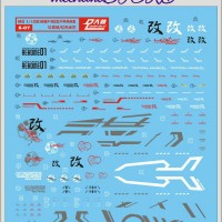 Water Decal MG Astray Red Frame Kai by DL MODEL
