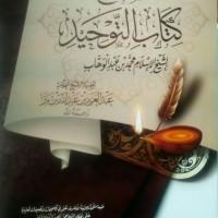 Syarah Kitab Tauhid Syaikh Bin Baz rahimahullah