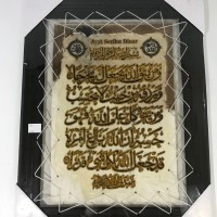ESKA16 Kaligrafi Ayat Seribu Dinar - Kaligrafi Ayat Quran