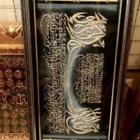 Ornamen Kaligrafi Ayat Kursi,Waqiah,Seribu Dinar, Asmaul Husna,Mewah!!