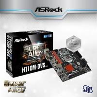 Motherboard ASROCK H110M DVS (LGA1151, H110, DDR3, SATA3, USB3)