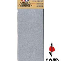 Tamiya Finishing Abrasives Ultra Fine Set (1200, 1500, 2000)