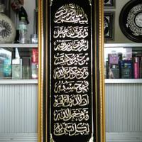 Kaligrafi Ayat seribu dinar dimensi 135x55cm vertikal mewah