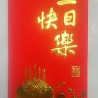 Angpao Hadiah Ulang Tahun Shen Re Khuai Le