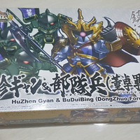 Bandai SD Huzhen Gyan and buduibing (dongzhuo forces)