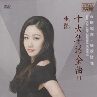 Sun Lu - The Top Ten Chinese Songs II DSD Audiophile CD