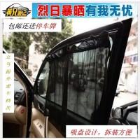 Tirai Kaca Gorden Aksesoris Interior Mobil
