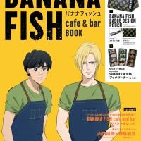 BANANA FISH Cafe & Bar BOOK
