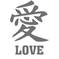 Stiker Logo Huruf Kanji Love Jepang Motor Helm Laptop Case HP Tas Buku