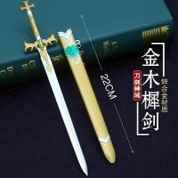Gantungan kunci pedang 22 cm sword art online alice fragrant olive