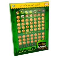 Mainan Edukasi Anak Playpad Quran Muslim Daily Duaas 50 Surat Doa