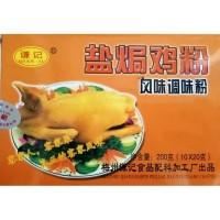 Bumbu Ayam kukus/Yam Kut Kee/Bumbu ayam garam