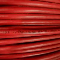 Kabel Listrik Serabut NYAF 16MM SUPREME METERAN
