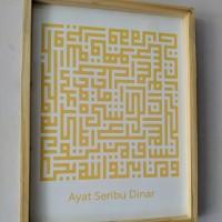hiasan dinding wooden poster ayat seribu dinar kufi frame kayu