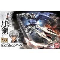 Bandai Gundam HG 1/144 Astaroth