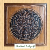 Kaligraf Ayat Seribu Dinar Tarjamah Jati tua 100x100cm Mewah