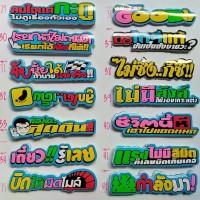 stiker thailook thailand sticker motor mobil helm