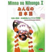 Uranus Pustaka Lintas Budaya - Minna no Nihongo 1 Terjemahan ED 1