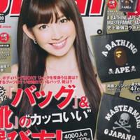 Bape x Mastermind Tote Bag Smart Magazine Japan