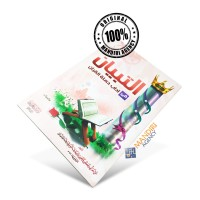 Kitab At Tibyan Fii Adabi Hamalatil Quran