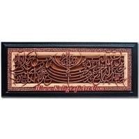 Kaligrafi Ukir Jati Ayat Seribu Dinar Panjang ukuran 137 cm x 53 cm