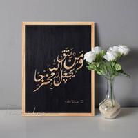 Kaligrafi Kayu Ukiran Ayat Seribu (1000) Dinar - Ukuran 30x40 cm