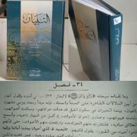ATTIBYAN Fii Aqsamil Qur'an Dki Beirut