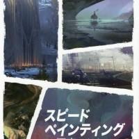 Speed Painting No Gokui Master the Art of Speed Painting Nihongo Ban /