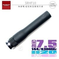 Diamond SRHF10 Antena HT Wideband Ori SMA M 7cm 6W VHF UHF Airband