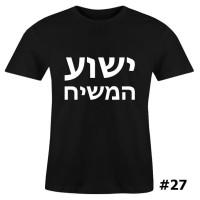 KAOS IBRANI - Design #27 – YESHUA HaMashiach