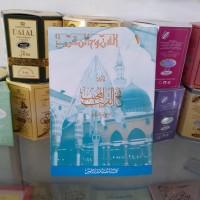 Terjemah Makna Gandul Fathul Qorib Taqrib Jawa Pegon Juz 1 Kitab Fiqih