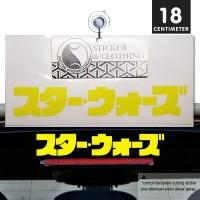Stiker Star Wars Kanji Logo Cutting Sticker Japan untuk Motor Mobil