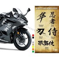 Sticker Kanji Jepang Body Motor Ninja R25 CBR GSX Nmax Xmax ADV Aerox