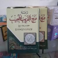 Terjemah Makna Gandul Fathul Qorib Jawa Pegon Hidayah. Kitab Fiqih
