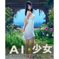 AIShoujo AI (adult) | Game PC