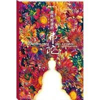 270 Buddha Yang Aku Ketahui