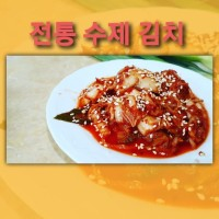 KIMCHI Homemade Authentic Korea 500 Gram (전통 수제 김치)