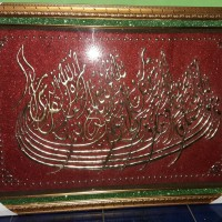 kaligrafi timbul ayat seribu dinar
