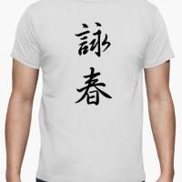 Kaos Solid Color Black Wing Chun T-Shirt