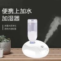 Humidifier Ultrasonic Aroma Diffuser Humidifier Air Purifier - Bottle